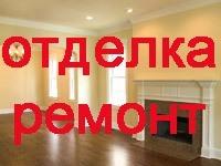 Ремонтно-отделочные работы Иркутск