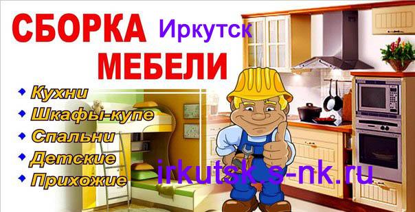 Сборка мебели Иркутск. Сборщик мебели Иркутск