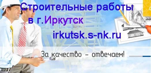Строительство Иркутск. Строительные работы Иркутск